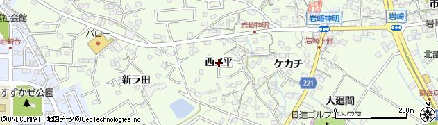 愛知県日進市岩崎町(西ノ平)周辺の地図