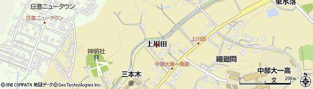 愛知県日進市三本木町(上川田)周辺の地図