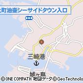 神奈川県三浦市
