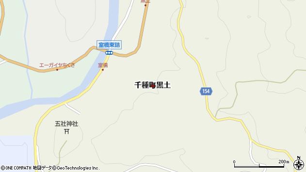 〒671-3202 兵庫県宍粟市千種町黒土の地図