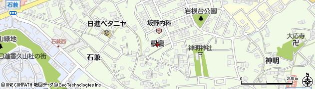 愛知県日進市岩崎町(根裏)周辺の地図