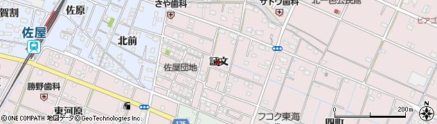 愛知県愛西市北一色町(証文)周辺の地図