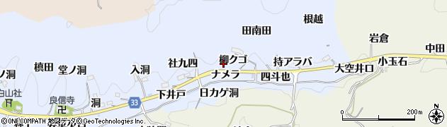 愛知県豊田市足助白山町(柳クゴ)周辺の地図