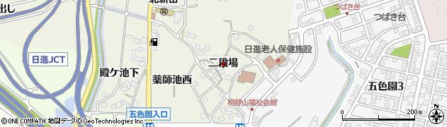愛知県日進市北新町(二段場)周辺の地図
