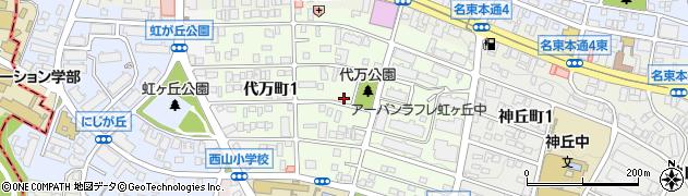 愛知県名古屋市名東区代万町周辺の地図