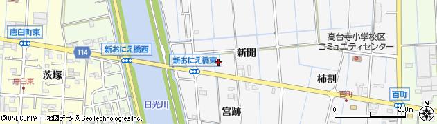 愛知県津島市百町(新開)周辺の地図