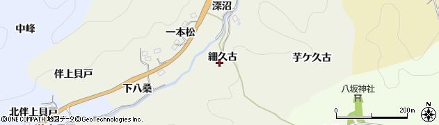 愛知県豊田市新盛町(細久古)周辺の地図
