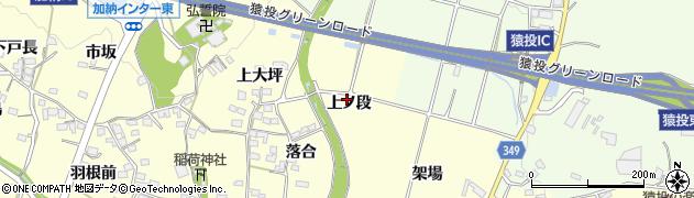 愛知県豊田市加納町(上ノ段)周辺の地図