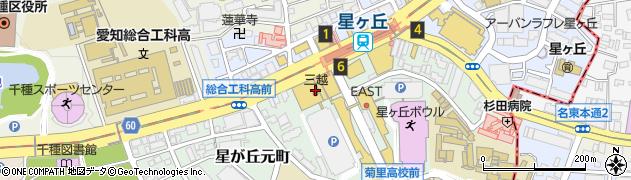 名古屋三越星ケ丘店食品部.食品・食堂T・Cカフェ周辺の地図