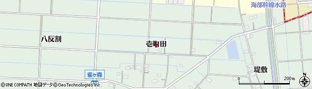 愛知県愛西市雀ケ森町(壱町田)周辺の地図