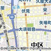 愛知県名古屋市中区栄1丁目23-20