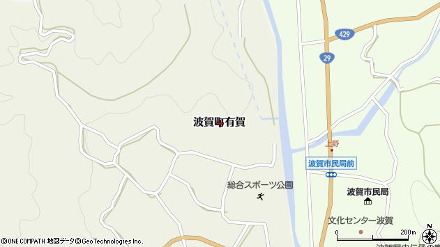 〒671-4231 兵庫県宍粟市波賀町有賀の地図