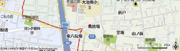 愛知県大治町(海部郡)砂子(馬捨場)周辺の地図