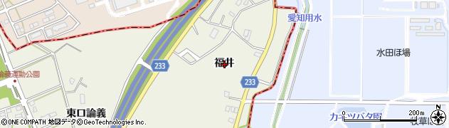 愛知県日進市北新町(福井)周辺の地図