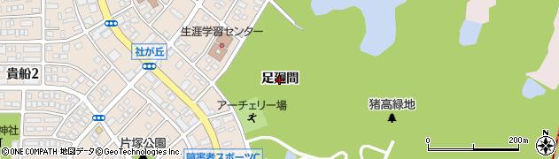 愛知県名古屋市名東区猪高町大字上社(足廻間)周辺の地図