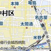 愛知県名古屋市中村区