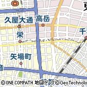 愛知県名古屋市中区新栄1丁目2-8