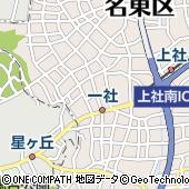 愛知県名古屋市名東区高社1丁目210