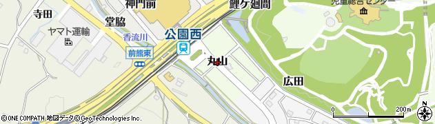 愛知県長久手市丸山周辺の地図