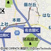 セルフ東名名古屋インター