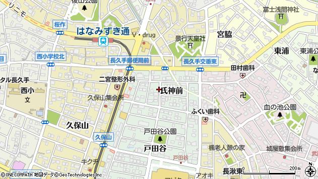 〒480-1125 愛知県長久手市氏神前の地図