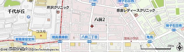 愛知県名古屋市名東区八前周辺の地図