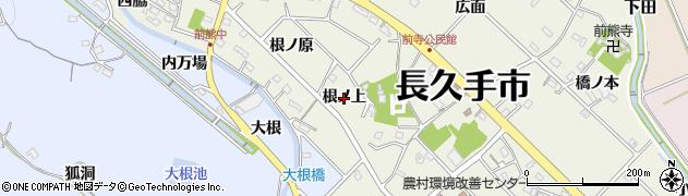 愛知県長久手市前熊(根ノ上)周辺の地図
