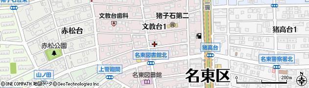 愛知県名古屋市名東区文教台周辺の地図
