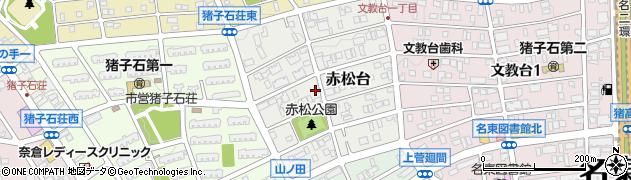愛知県名古屋市名東区赤松台周辺の地図