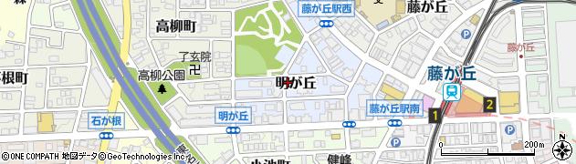 愛知県名古屋市名東区明が丘周辺の地図