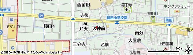 愛知県あま市篠田(天神前)周辺の地図