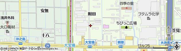 愛知県大治町(海部郡)西條(附田)周辺の地図