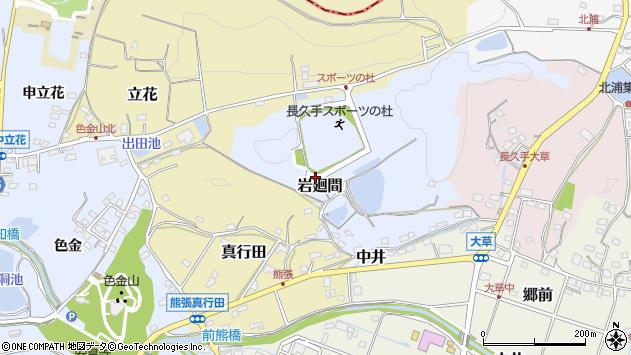 〒480-1308 愛知県長久手市岩廻間の地図