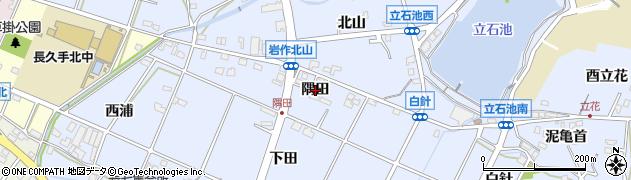 愛知県長久手市岩作(隅田)周辺の地図