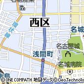 愛知県名古屋市西区