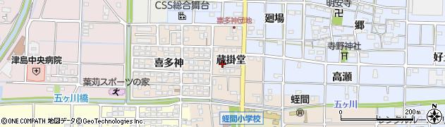 愛知県津島市蛭間町(蔵掛堂)周辺の地図