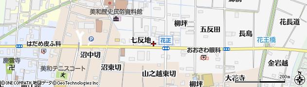 愛知県あま市花正(七反地)周辺の地図