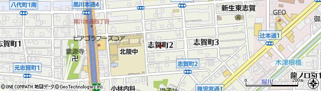 愛知県名古屋市北区志賀町周辺の地図
