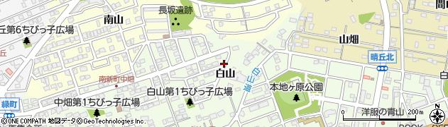 愛知県尾張旭市南新町(白山)周辺の地図