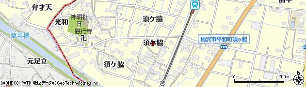愛知県稲沢市平和町(須ケ脇)周辺の地図