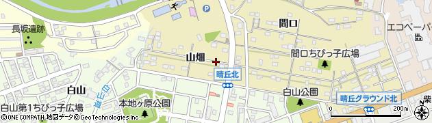 愛知県尾張旭市上の山町(山畑)周辺の地図