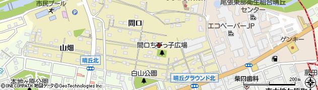 愛知県尾張旭市上の山町(間口)周辺の地図