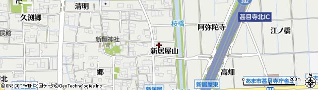 愛知県あま市新居屋(山)周辺の地図
