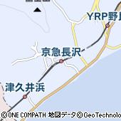 京急長沢駅