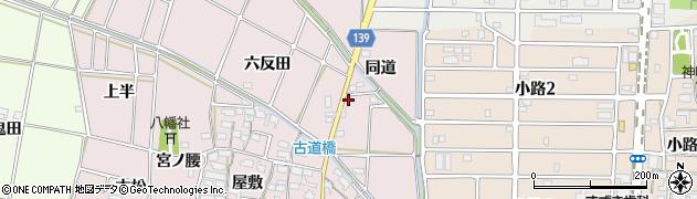 愛知県あま市古道(同道)周辺の地図