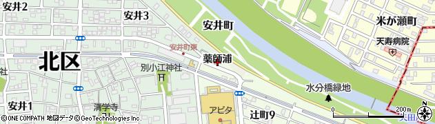 愛知県名古屋市北区辻町(薬師浦)周辺の地図