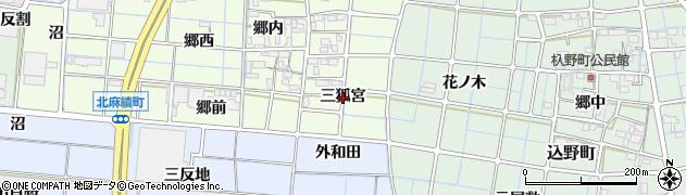 愛知県稲沢市北麻績町(三狐宮)周辺の地図