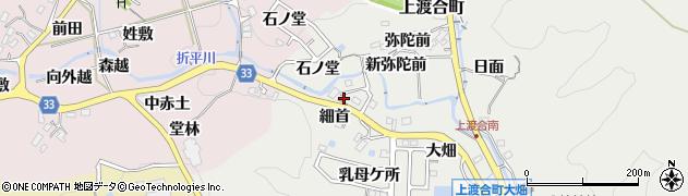愛知県豊田市上渡合町(細首)周辺の地図