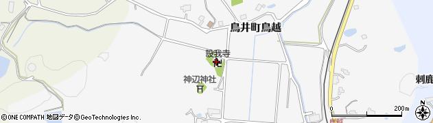 設我寺周辺の地図
