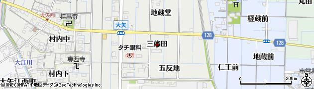 愛知県稲沢市大矢町(三條田)周辺の地図